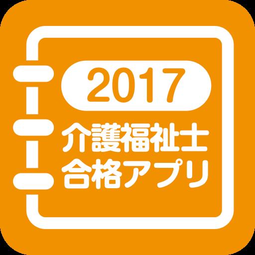 【中央法規】介護福祉士合格アプリ2017一問一答+模擬+過去