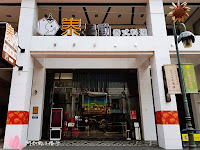泰星動 ─ 泰式料理餐廳