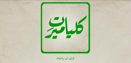 Kulliyat-e-Meer - Apps on Google Play