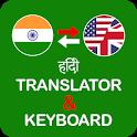 Translator & Keyboard हिंदी कीबोर्ड और अनुवादक icon