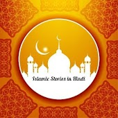 Islamic Stories in Hindi