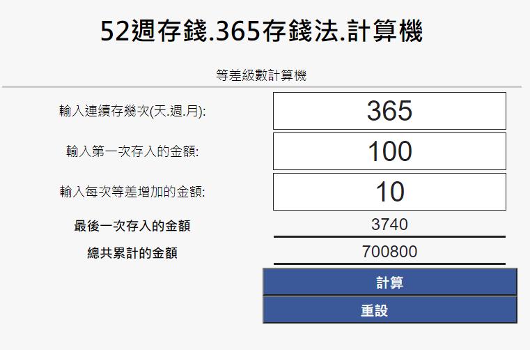 365存錢法計算機