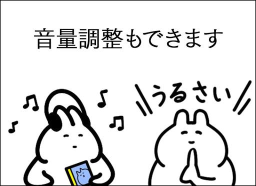 無料休闲Appの電池長持ちウサギさん 完全無料の電池残量表示&かわいいゲーム|記事Game