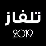 تلفاز  2019 Tilfaz 1.0.0