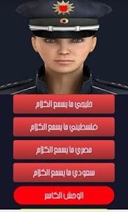 شرطة الاطفال 2016 screenshot 2