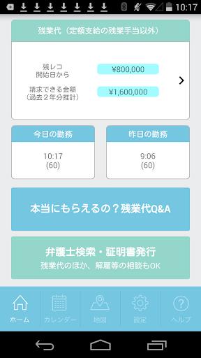 残業証拠レコーダー(残レコ) - 残業代推計・証拠確保アプリ