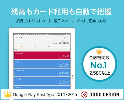 家計簿マネーフォワード~銀行・クレカ対応が人気の無料アプリ screenshot 12