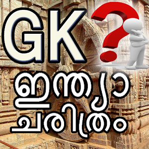 INDIAN HISTORY GK in Malayalam