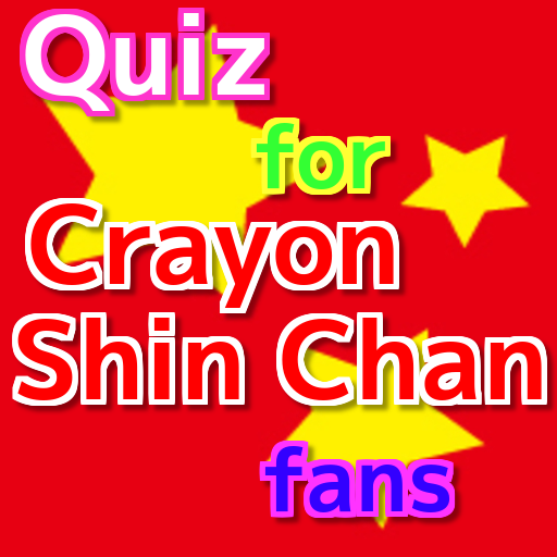 Quiz for Crayon Shin Chan fans 娛樂 App LOGO-硬是要APP