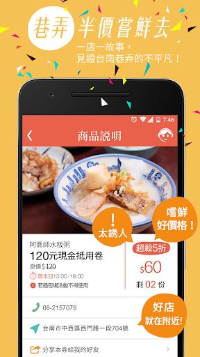 玩免費旅遊APP|下載巷弄X臺南 找美食尋優惠必備神器 app不用錢|硬是要APP