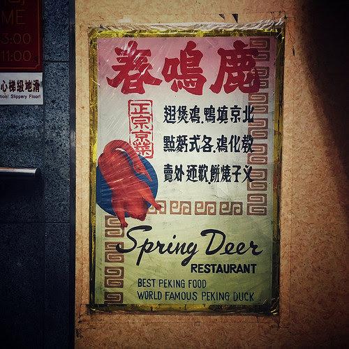Old, Peking, beijing, Restaurant, vintage, Poster,  舊, 北京, 餐廳, 酒家, 飯店, 海報, 懷舊, spring deer, hong kong