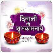 Diwali Greetings - Hindi Wish