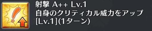 射撃[A++]