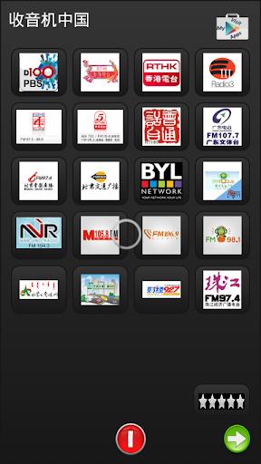 收音机中国