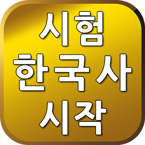 G시험한국사1 APK Download for Android
