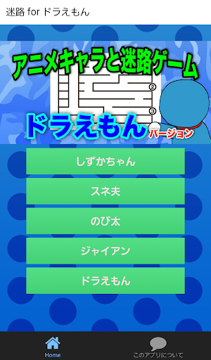 めいろforドラえもん 幼児子供向け知育迷路ゲーム無料アプリ