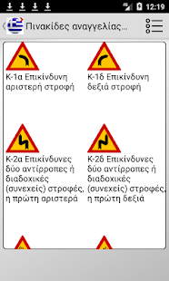 Road signs in Greece - náhled