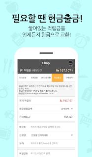 노티투미 – 잠금해제만해도 현금같은 포인트 적립! screenshot 07