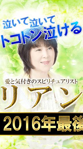 涙腺崩壊注意【トコトン泣ける占い】リアン