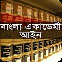 বাংলা একাডেমি আইন, ২০১৩ icon