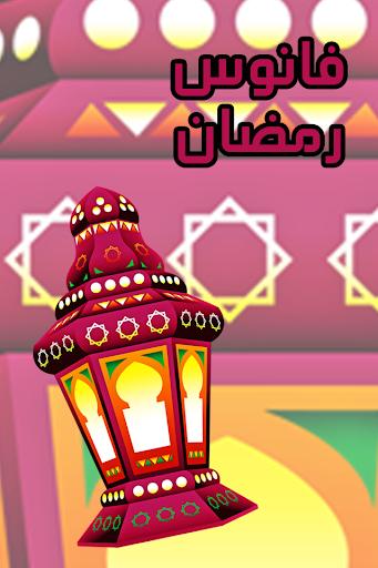فانوس رمضان