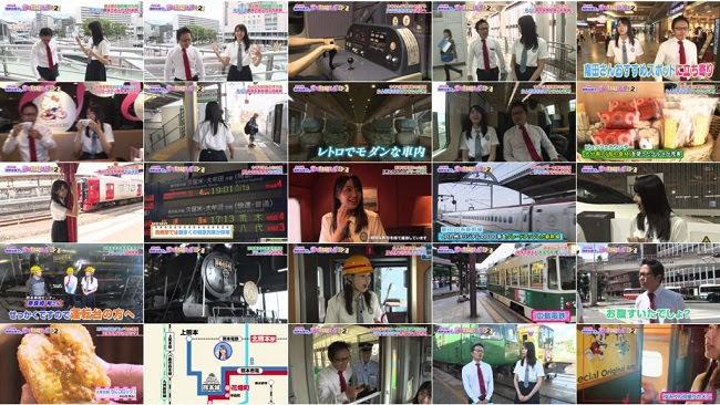[TV-Variety] STU48瀧野由美子の恋する青春48きっぷ2~ 新幹線からSLまで!! 鉄道の日SP (2019.10.16)