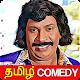 Tamil Comedy Videos apk