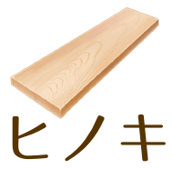 ヒノキの材木