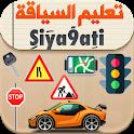 Siya9ati 2021 - تعليم السياقة بالمغرب icon