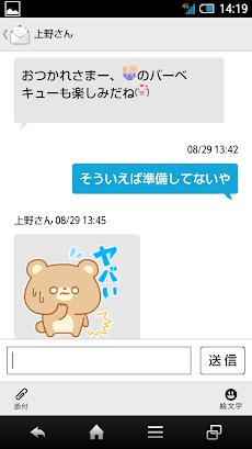 SoftBankメールのおすすめ画像4