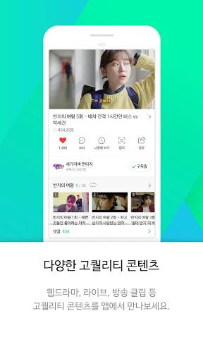 NaverTV  screenshots 2