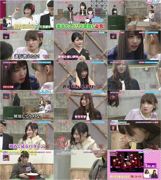 (TV-Variety)(720p) 乃木坂46 – NOGIBINGO!9 ep06 171120