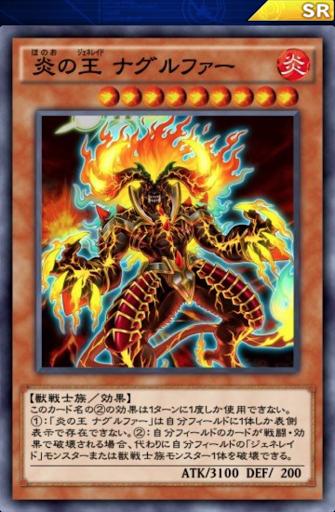 炎の王ナグルファー