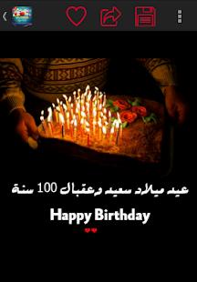 Happy Birthday  بطاقات عيد ميلاد - náhled