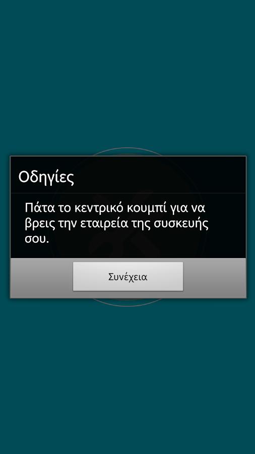Servistas-Βρες τεχνικό - στιγμιότυπο οθόνης