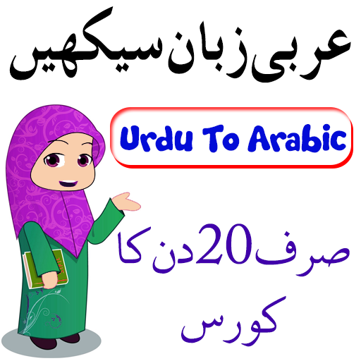 Learn Arabic Course Complete Book Android APK Download Free By Best App Urdu