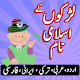 Boys Islamic Name:Urdu Arabic
