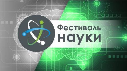https://www.beluo31.ru/images/news/Vserossiiskogo_Festivalia_nauki.jpg