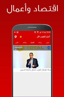 أخبار المغرب الان - náhled