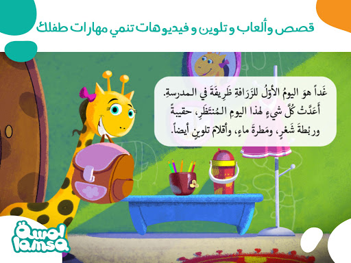 Lamsa: Educational Kids Stories and Games 3.8.1 screenshots 7