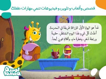 لمسة : قصص و ألعاب أطفال عربية  7