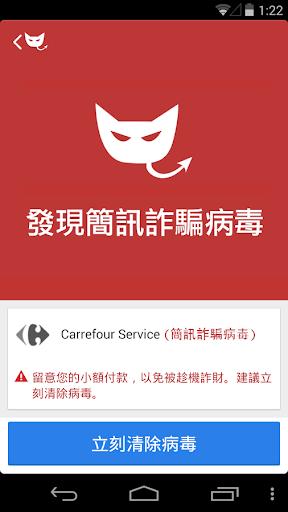 反簡訊詐騙 screenshot 3