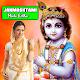 Download Krishna Janmashtami Photo Frames For PC Windows and Mac