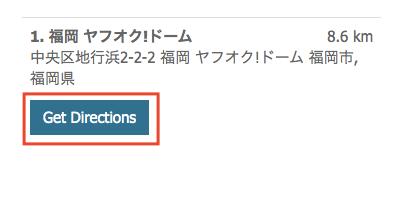 リスト内のGetDirectionsボタンを押下