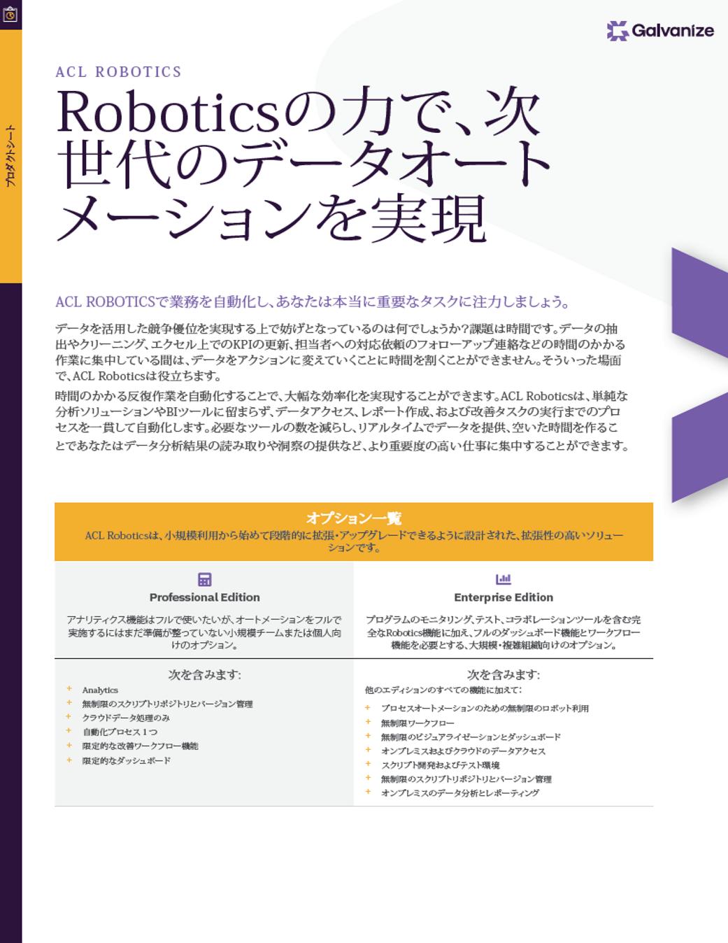 Roboticsの力で、次世代のデータオートメーションを実現