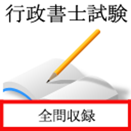 教育App|行政書士試験 過去問 LOGO-3C達人阿輝的APP