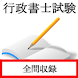 行政書士試験 過去問 - Androidアプリ