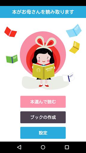 玩教育App|オーディオブック免費|APP試玩
