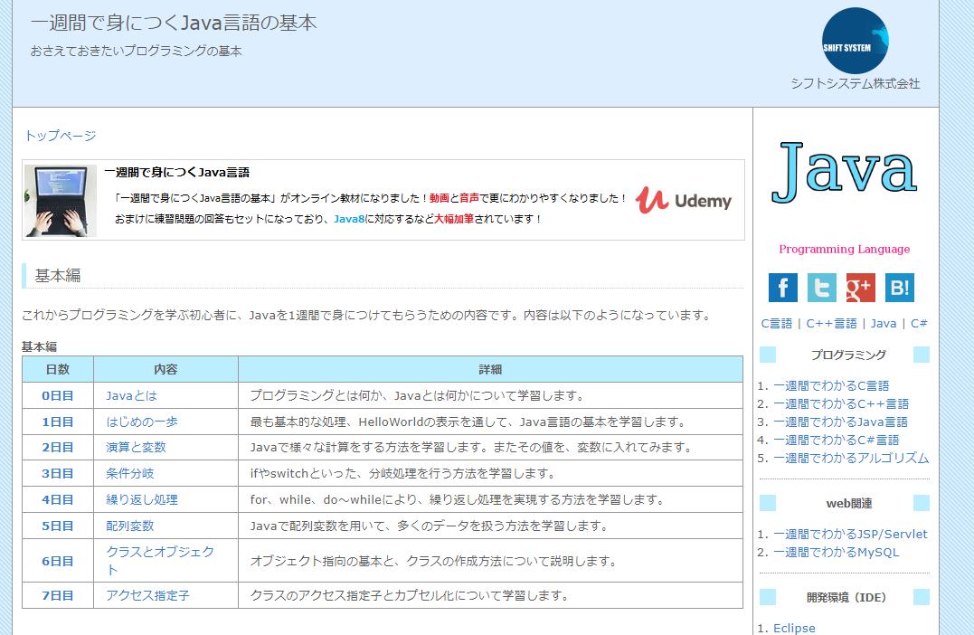 """リンク:http://java.sevendays-study.com/ alt=""""一週間で身につくJava言語の基本"""""""