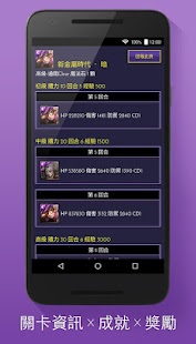 Game Tower of Savior Guide APK for Windows Phone